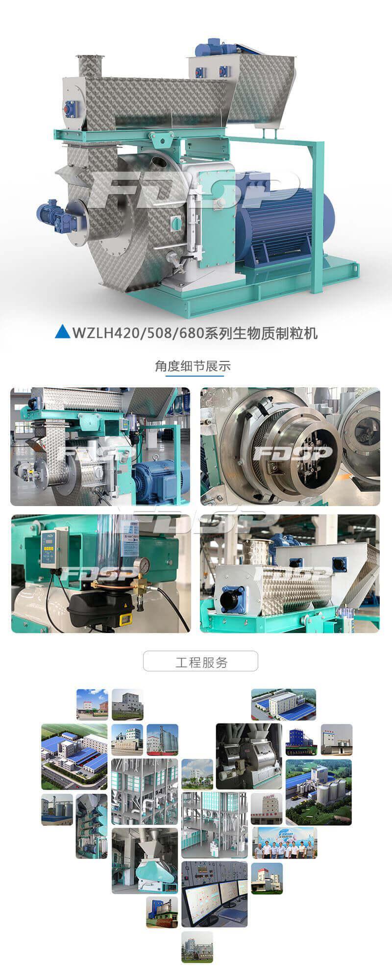 MZLH680 系列生物质制粒机