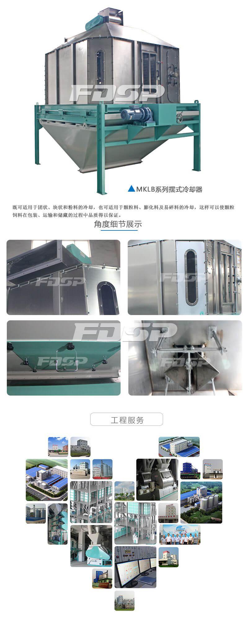 MKLB系列摆式冷却器