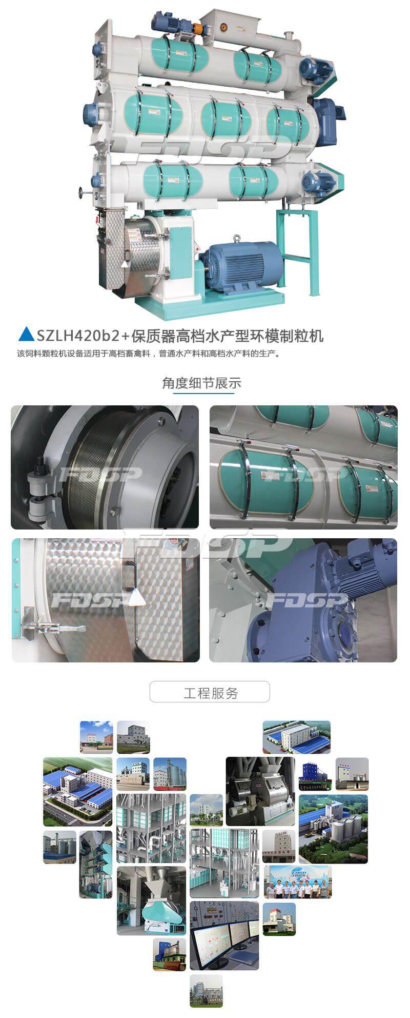 饲料机械SZLH420b2 保质器高档制粒机