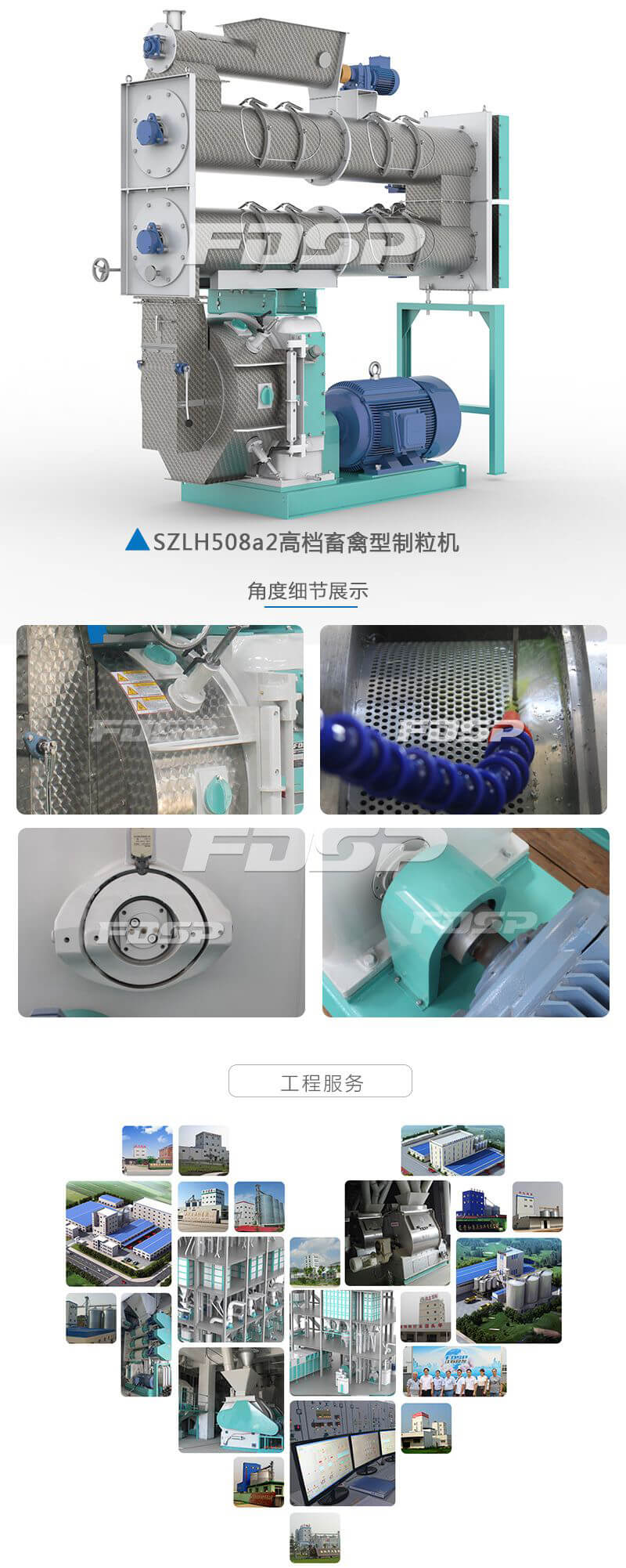 饲料加工设备SZLH508a2高档畜禽饲料制粒机