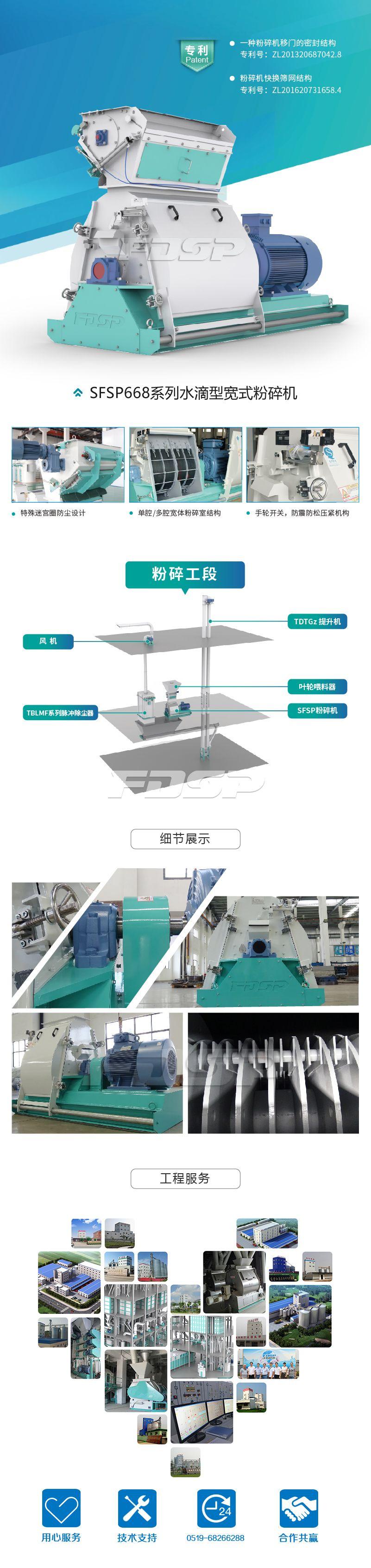 饲料机械SFSP668系列水滴型宽式粉碎机